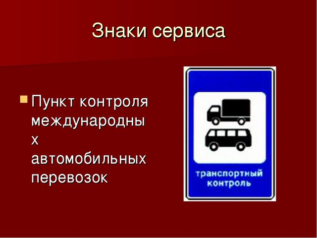 Знаки сервиса Пункт контроля международных автомобильных перевозок