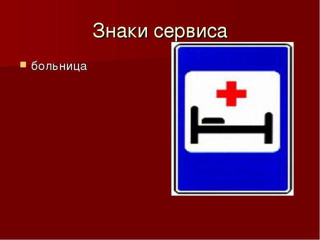 Знаки сервиса больница
