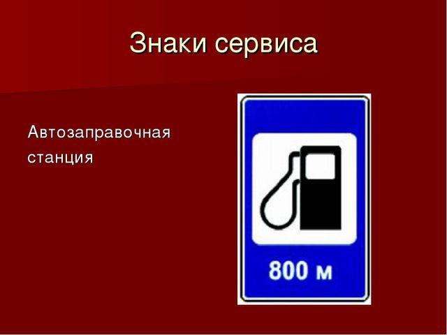 Знаки сервиса Автозаправочная станция
