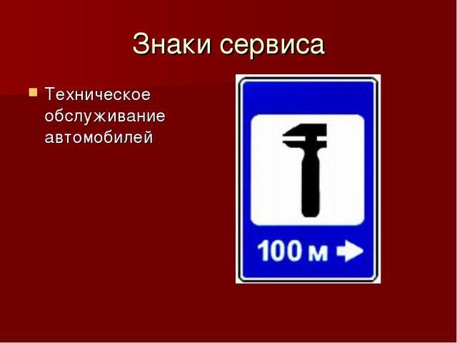 Знаки сервиса Техническое обслуживание автомобилей