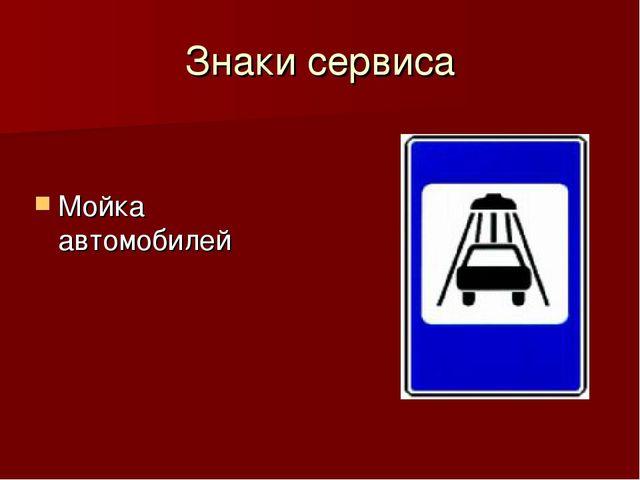 Знаки сервиса Мойка автомобилей