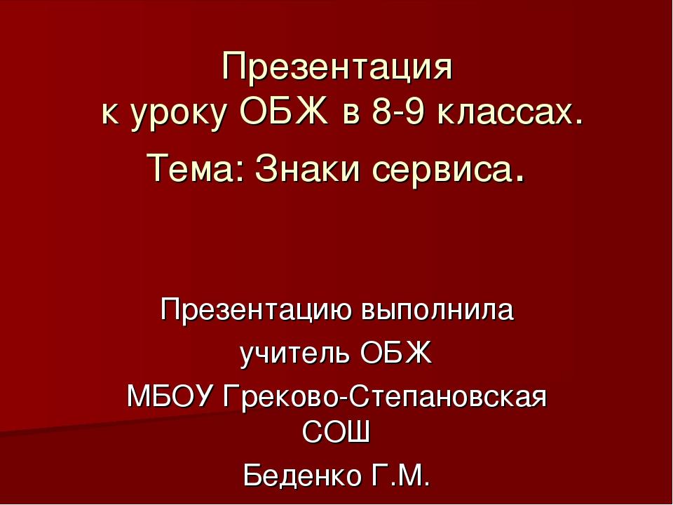 Презентацию выполнила учитель ОБЖ МБОУ Греково-Степановская СОШ Беденко Г.М....