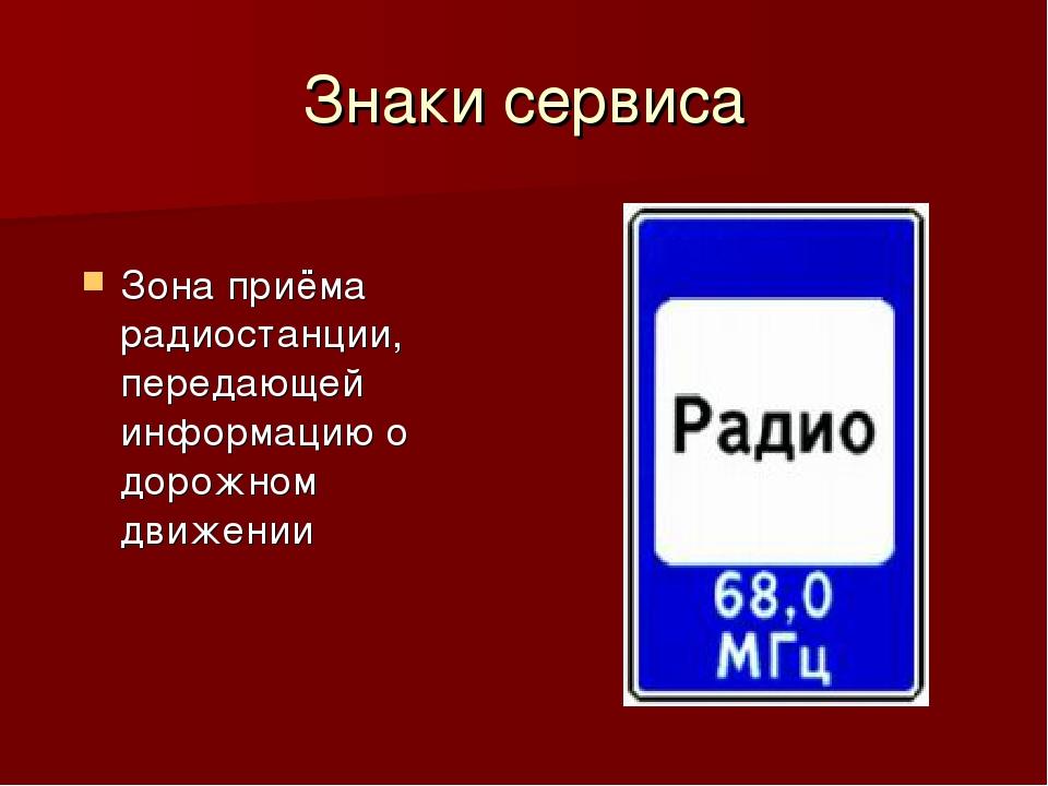 Знаки сервиса Зона приёма радиостанции, передающей информацию о дорожном движ...