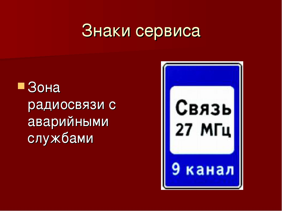 Знаки сервиса Зона радиосвязи с аварийными службами