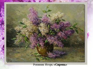 Ропяник Игорь «Сирень»