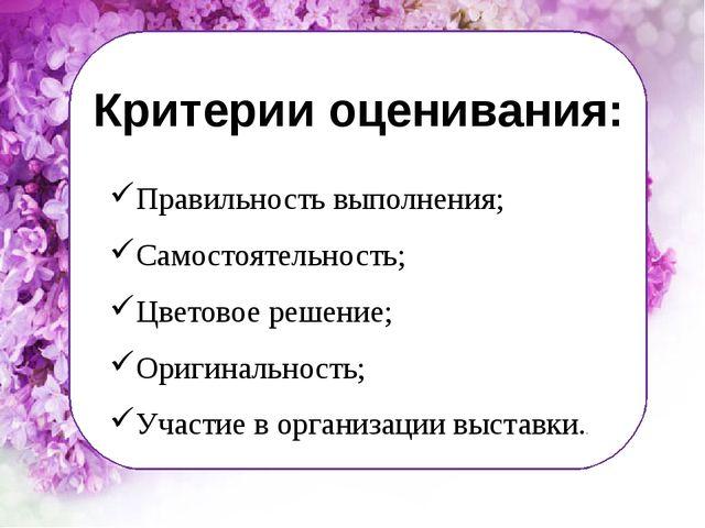 Правильность выполнения; Самостоятельность; Цветовое решение; Оригинальность...
