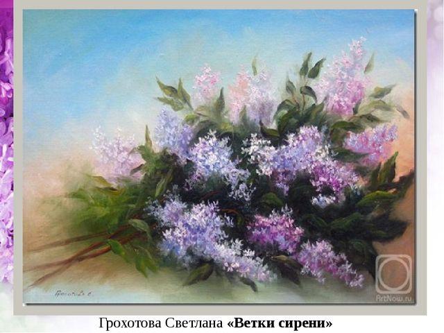 Грохотова Светлана «Ветки сирени»