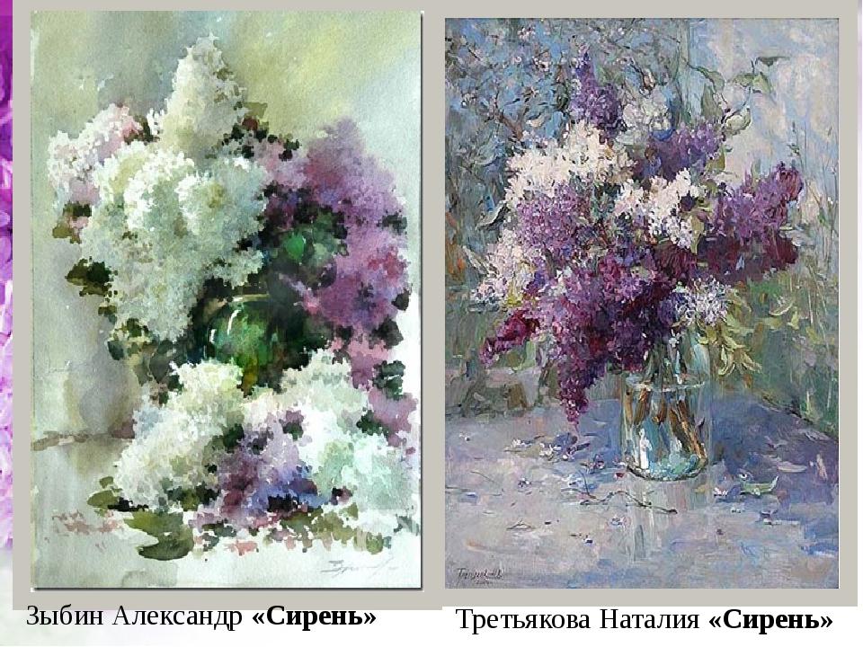 Зыбин Александр «Сирень» Третьякова Наталия «Сирень»