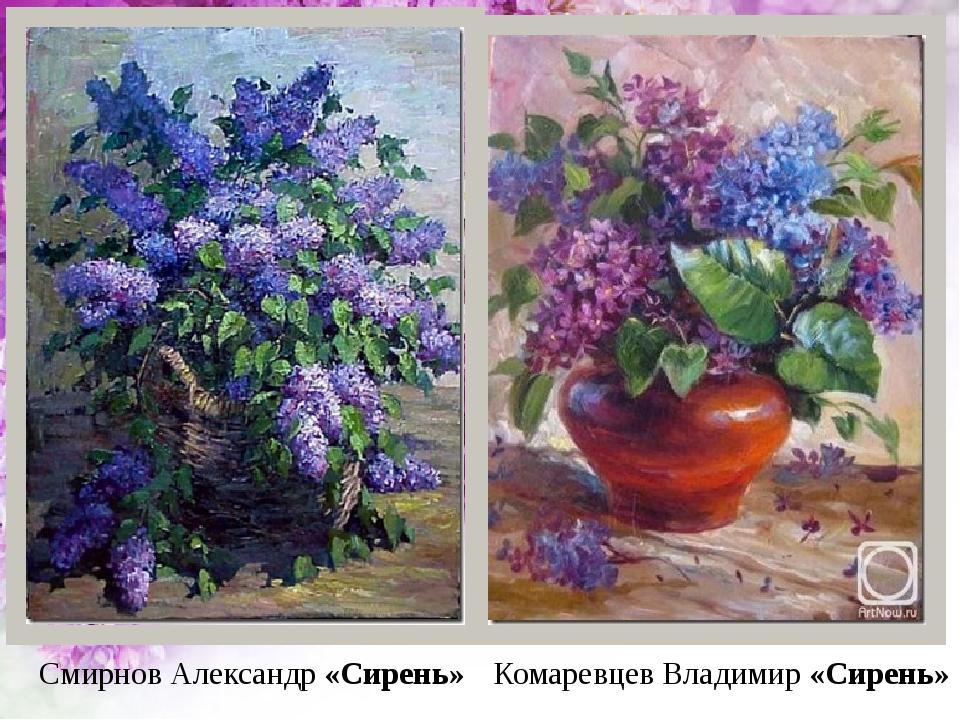 Смирнов Александр «Сирень» Комаревцев Владимир «Сирень»