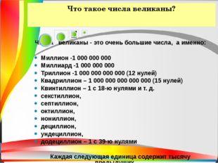 Что такое числа великаны? Числа великаны - это очень большие числа, а именно:
