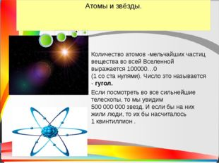 Атомы и звёзды. Количество атомов -мельчайших частиц вещества во всей Вселенн