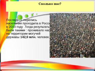 Сколько нас? Последняя перепись населения проходила в России в 2010 году .Тог