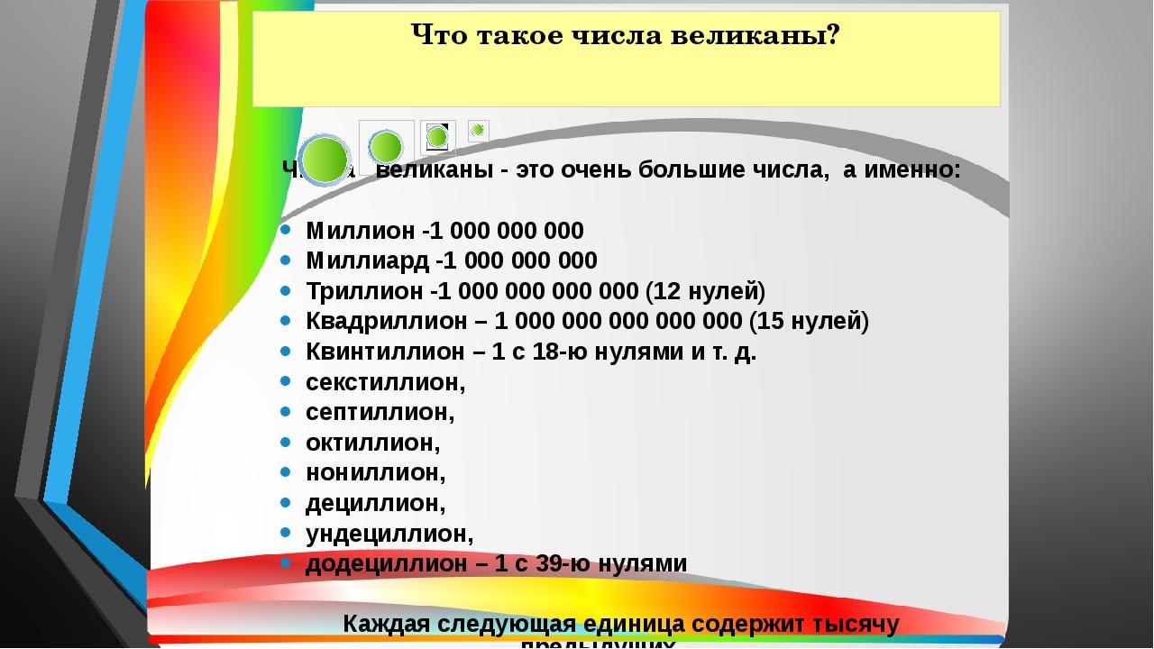 Что такое числа великаны? Числа великаны - это очень большие числа, а именно:...
