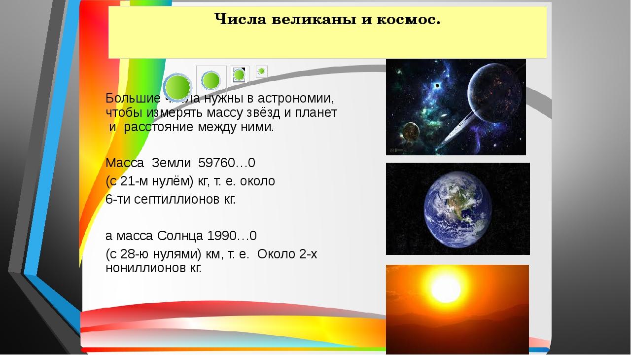 Числа великаны и космос. Большие числа нужны в астрономии, чтобы измерять мас...