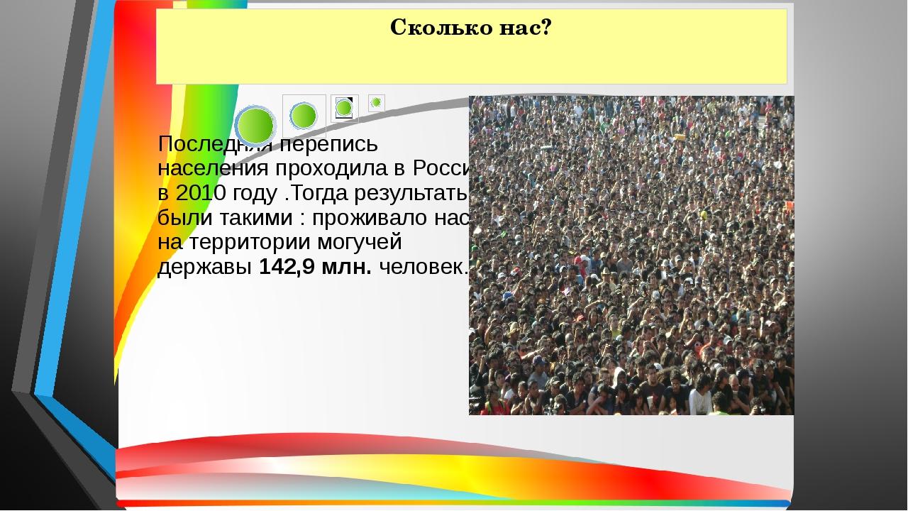Сколько нас? Последняя перепись населения проходила в России в 2010 году .Тог...