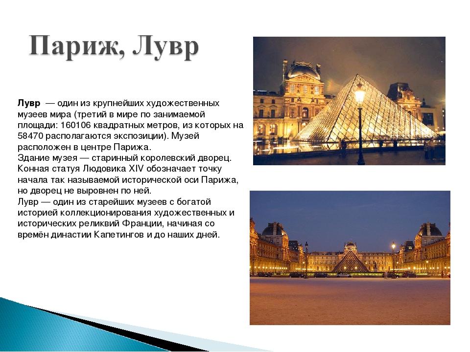 Лувр — один из крупнейших художественных музеев мира (третий в мире по заним...