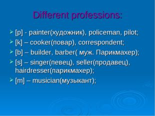 Different professions: [p] - painter(художник), policeman, pilot; [k] – cooke
