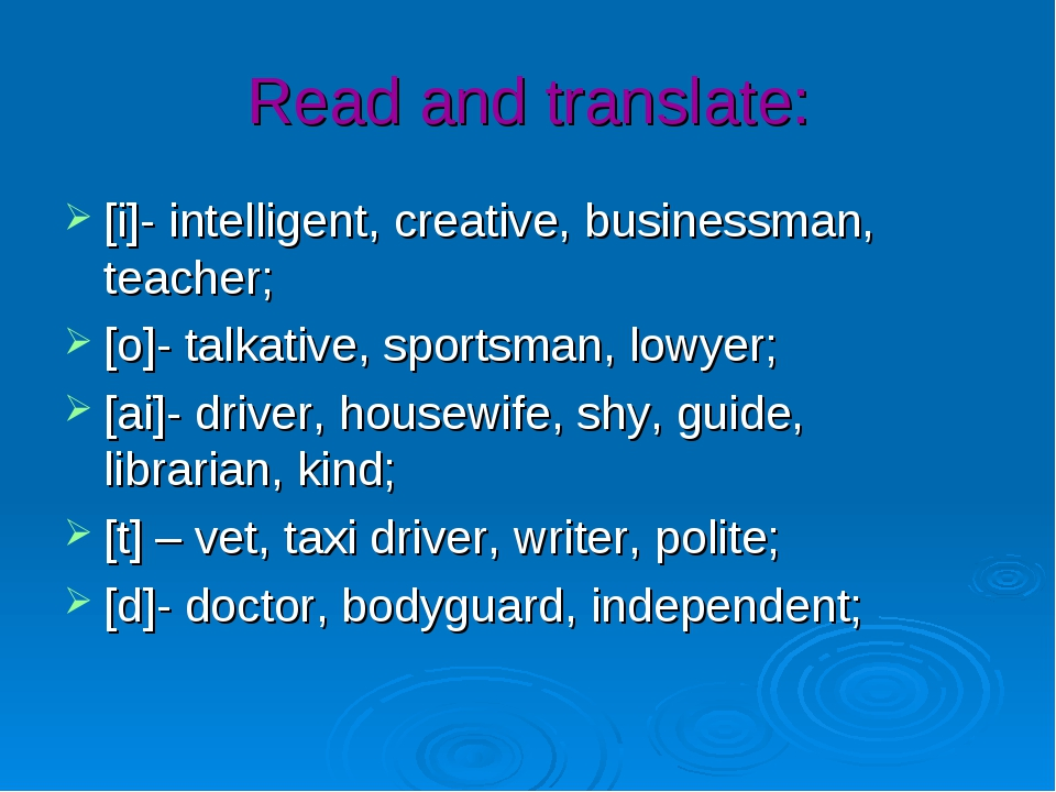 Read and translate: [i]- intelligent, creative, businessman, teacher; [o]- ta...
