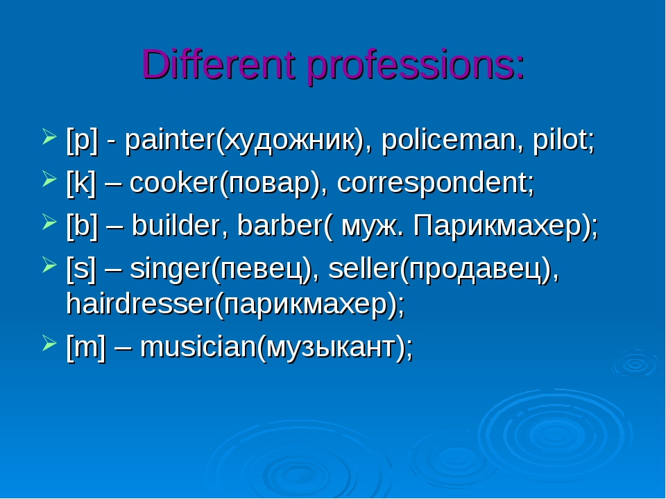 Different professions: [p] - painter(художник), policeman, pilot; [k] – cooke...