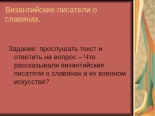 Византийские писатели о славянах. Задание: прослушать текст и ответить на воп