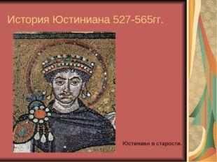 История Юстиниана 527-565гг. Юстиниан в старости.