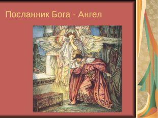 Посланник Бога - Ангел