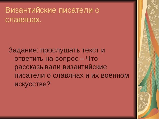 Византийские писатели о славянах. Задание: прослушать текст и ответить на воп...
