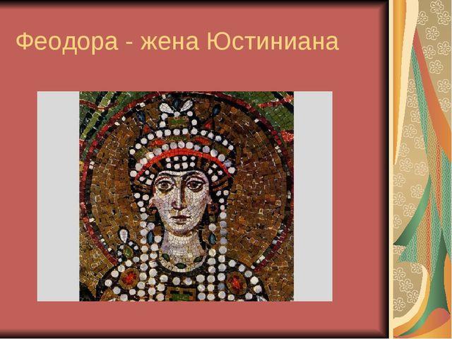 Феодора - жена Юстиниана