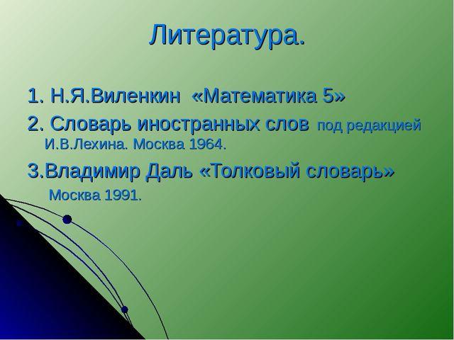 Литература. 1. Н.Я.Виленкин «Математика 5» 2. Словарь иностранных слов под ре...