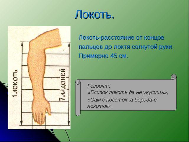 Локоть. Локоть-расстояние от концов пальцев до локтя согнутой руки. Примерно...