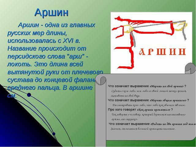 Аршин Аршин - одна из главных русских мер длины, использовалась с XVI в. Наз...
