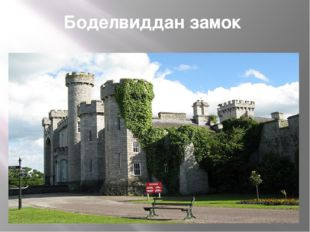 Боделвиддан замок