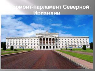 Стормонт-парламент Северной Ирландии