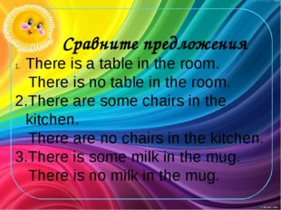 Сравните предложения There is a table in the room. There is no table in the