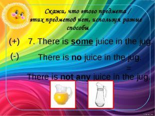 Скажи, что этого предмета / этих предметов нет, используя разные способы 7.