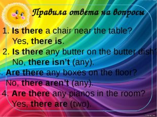 Правила ответа на вопросы 3. Are there any boxes on the floor? No, there are