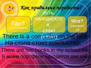 Как правильно перевести? There is a computer on the table. Где? (местоположе