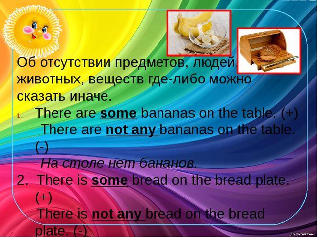 Об отсутствии предметов, людей, животных, веществ где-либо можно сказать ина...