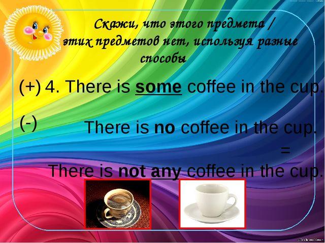Скажи, что этого предмета / этих предметов нет, используя разные способы 4....