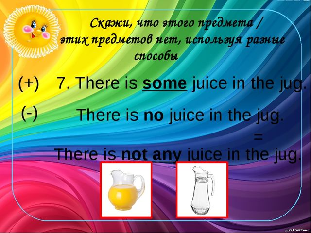 Скажи, что этого предмета / этих предметов нет, используя разные способы 7....