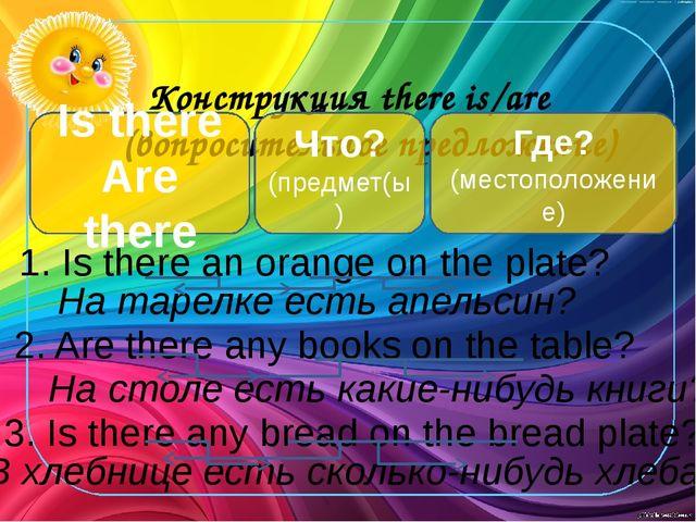 Конструкция there is/are (вопросительное предложение) Is there Are there Что...