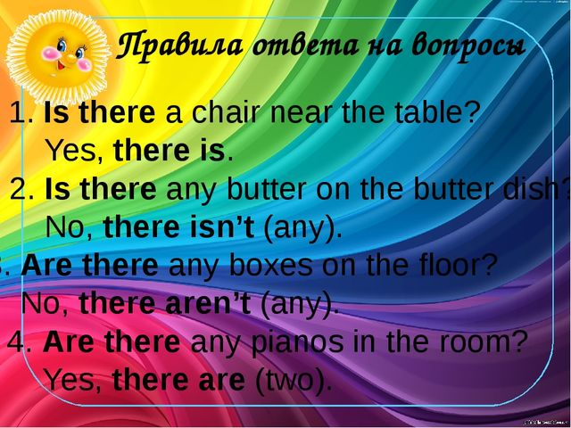 Правила ответа на вопросы 3. Are there any boxes on the floor? No, there are...