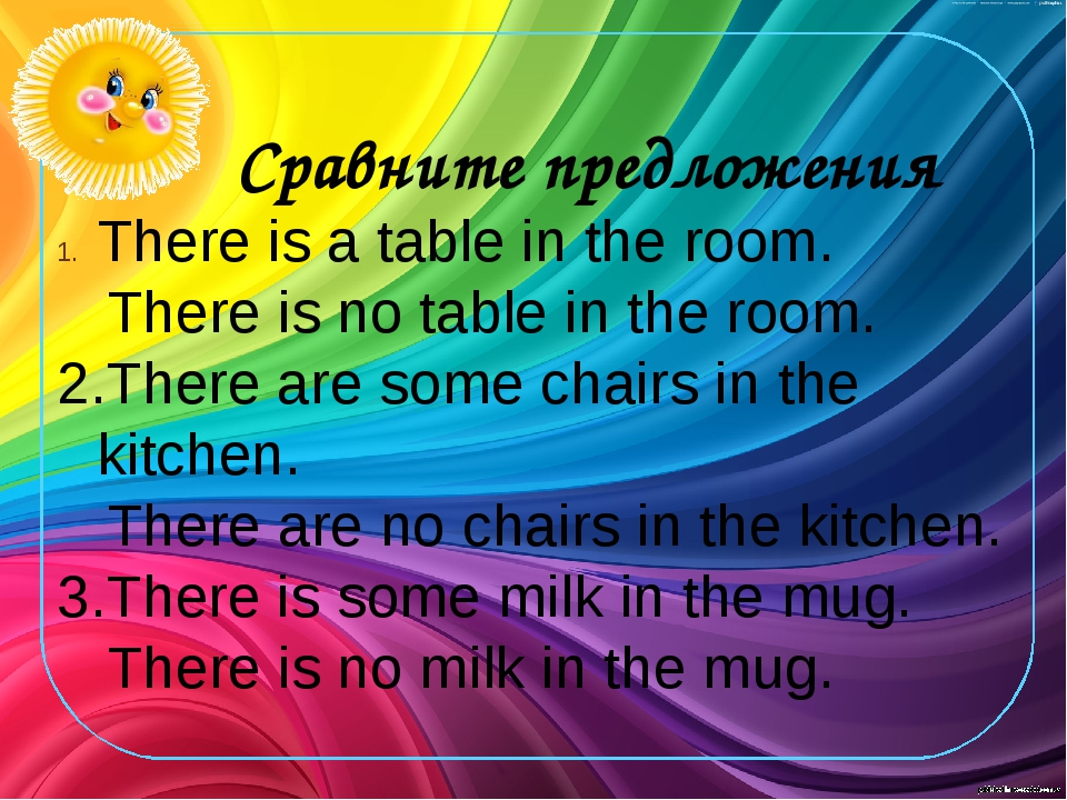 Сравните предложения There is a table in the room. There is no table in the...