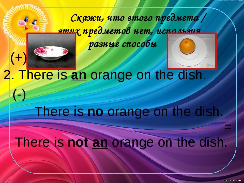 Скажи, что этого предмета / этих предметов нет, используя разные способы 2....