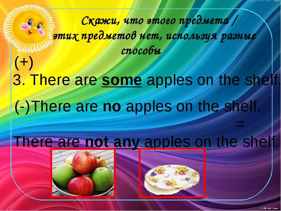 Скажи, что этого предмета / этих предметов нет, используя разные способы 3....