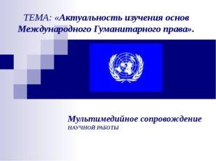 ТЕМА: «Актуальность изучения основ Международного Гуманитарного права». Мульт