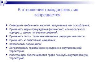 В отношении гражданских лиц запрещается: Совершать любые акты насилия. запуги