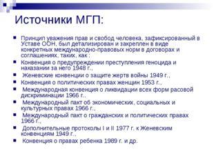 Источники МГП: Принцип уважения прав и свобод человека, зафиксированный в Уст