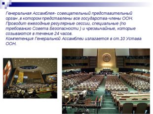Генеральная Ассамблея- совещательный представительный орган ,в котором предст