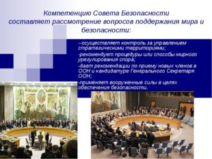 Компетенцию Совета Безопасности составляет рассмотрение вопросов поддержания